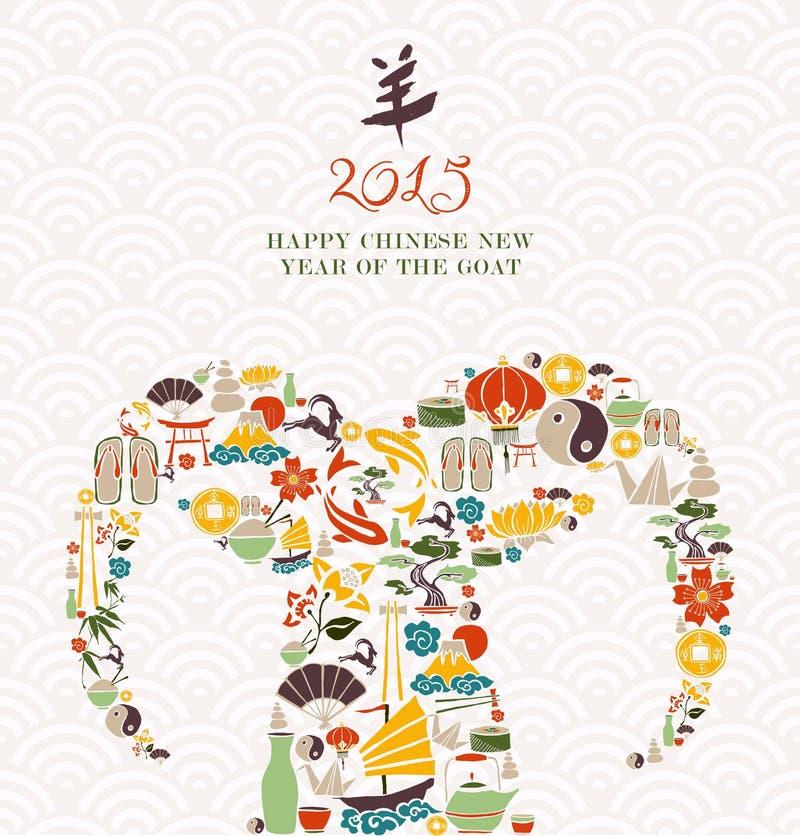 Año Nuevo chino de la cabra 2015 stock de ilustración