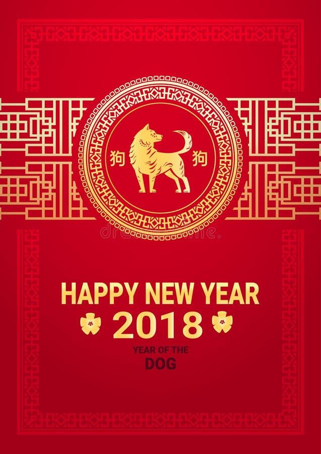 Año Nuevo chino de la decoración de oro 2018 de la tarjeta de felicitación del perro en fondo rojo stock de ilustración