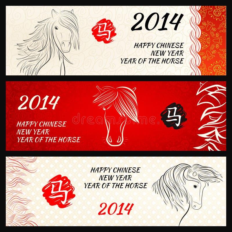 Año Nuevo chino de las banderas del caballo fijadas. Vector stock de ilustración