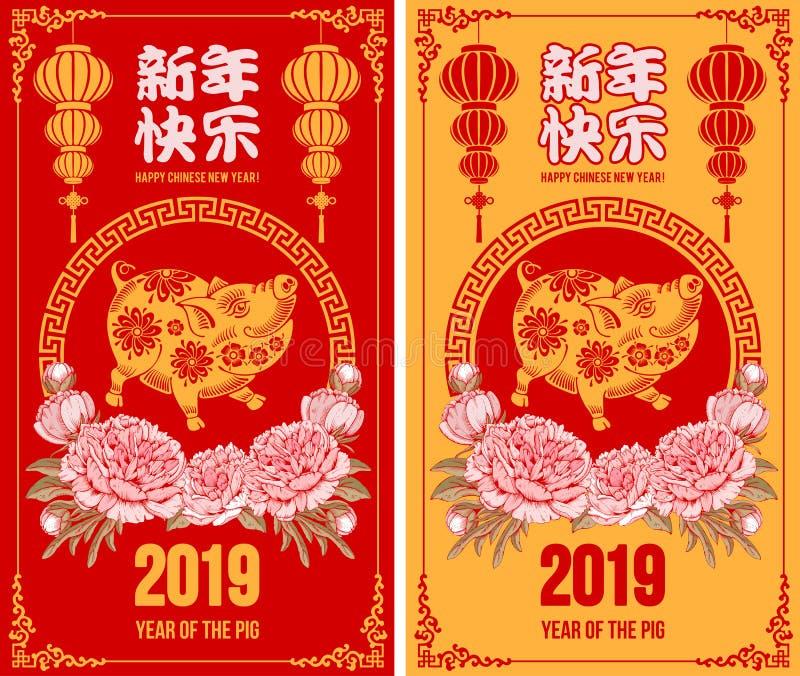 Año Nuevo chino, año del cerdo libre illustration