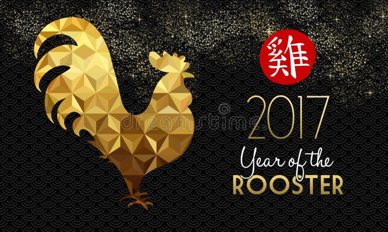 Año Nuevo chino del diseño 2017 del oro del gallo ilustración del vector