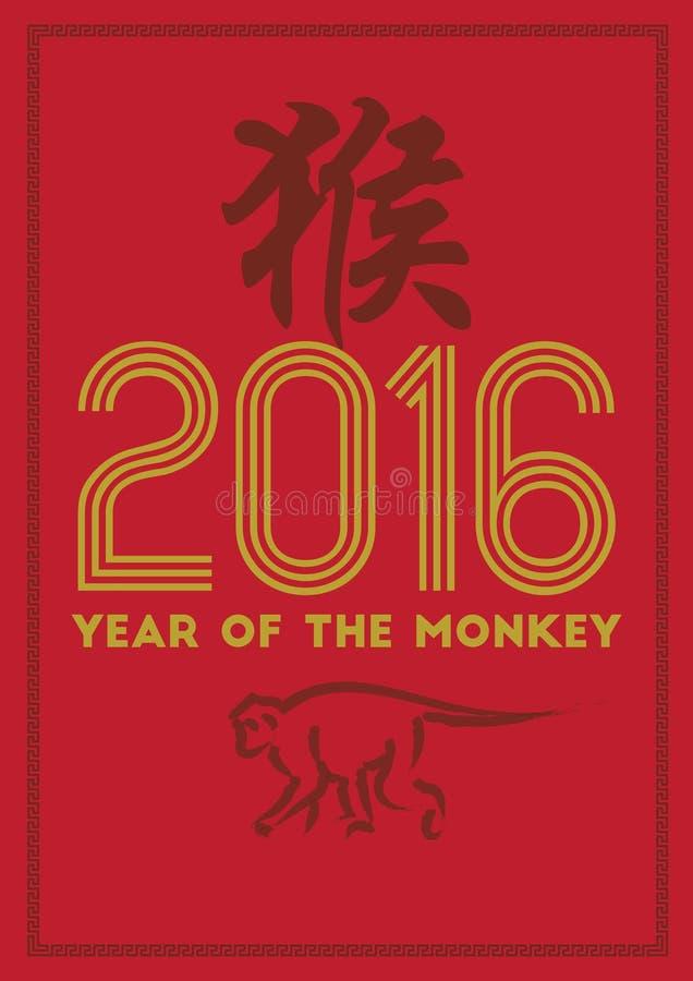 Año Nuevo chino del mono foto de archivo
