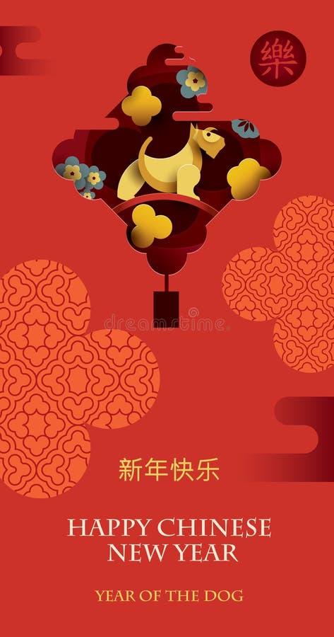 Año Nuevo chino 2018 Año del perro Tarjeta del vector ilustración del vector