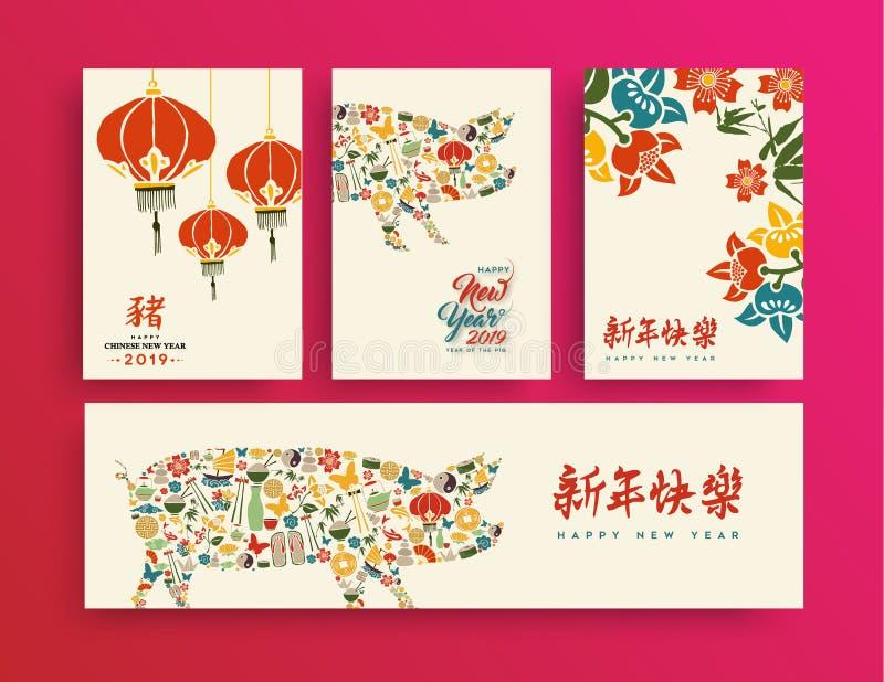 Año Nuevo chino del sistema de tarjeta asiático del arte del cerdo 2019 ilustración del vector