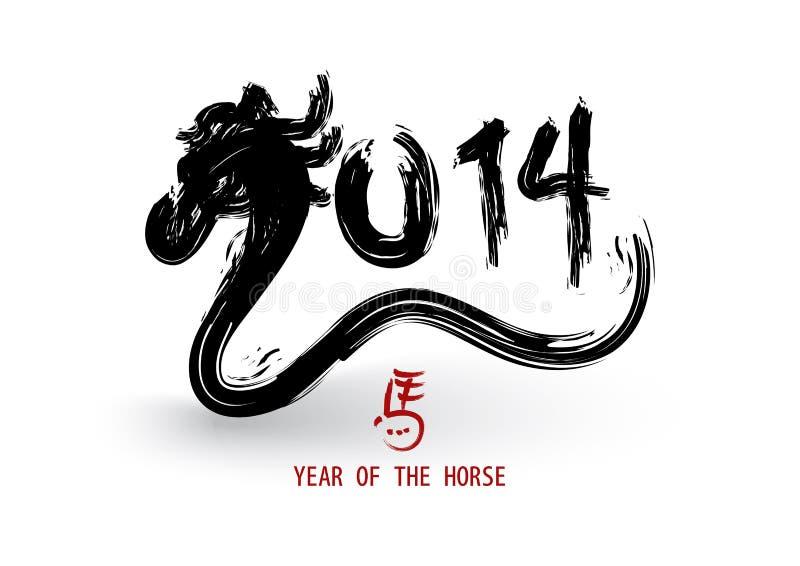 Año Nuevo chino del vector f del estilo del cepillo del caballo stock de ilustración