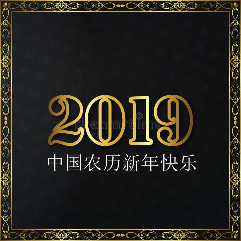Año Nuevo chino 2019 stock de ilustración