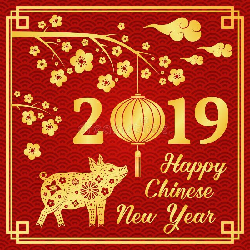 Año Nuevo chino feliz 2019 libre illustration