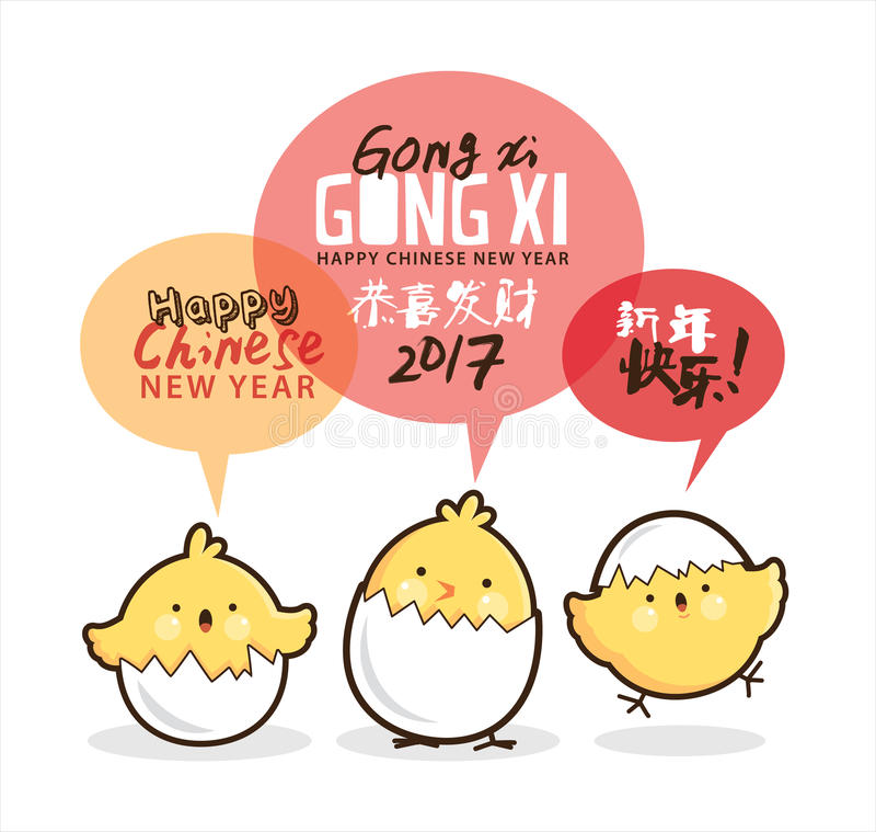 ¡Año Nuevo chino feliz 2017! stock de ilustración
