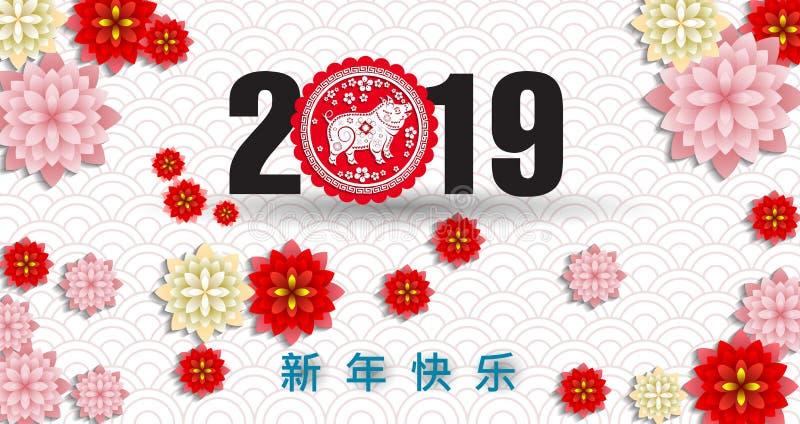 Año Nuevo chino feliz 2019 años del cerdo Año Nuevo lunar stock de ilustración