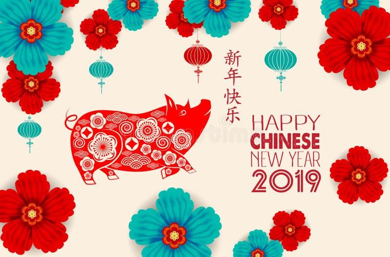 Año Nuevo chino feliz 2019 años del papel del cerdo cortaron estilo Los caracteres chinos significan la Feliz Año Nuevo, rica, mu libre illustration