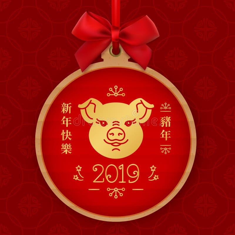 Año Nuevo chino feliz 2019, cerdo de oro Traducción china - Feliz Año Nuevo, año del cerdo Colgante alrededor de etiqueta con a ilustración del vector