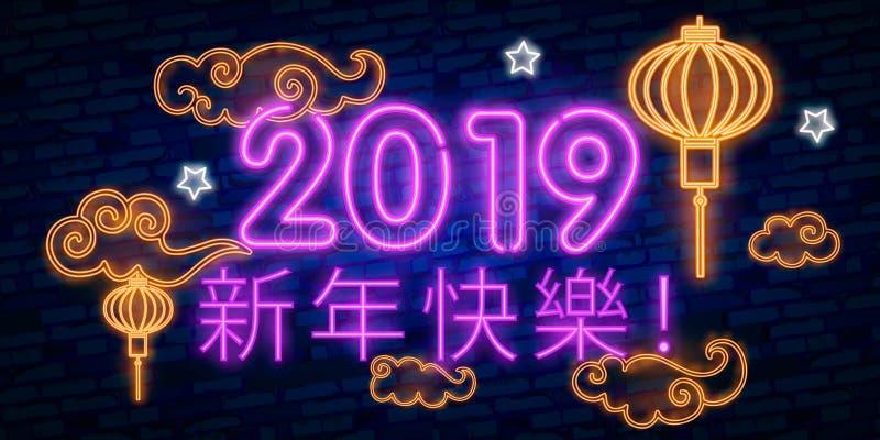 Año Nuevo chino feliz 2019 con el carácter-texto chino: Feliz Año Nuevo en el estilo de neón Plantilla china del diseño del Año N stock de ilustración