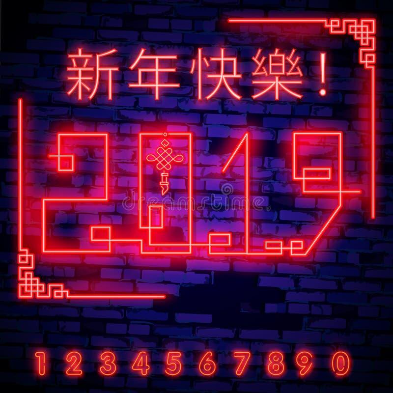 Año Nuevo chino feliz 2019 con el carácter-texto chino: Feliz Año Nuevo en el estilo de neón Plantilla china del diseño del Año N foto de archivo libre de regalías