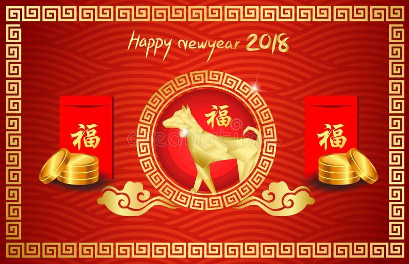 Año Nuevo chino feliz 2018 con la moneda de oro stock de ilustración