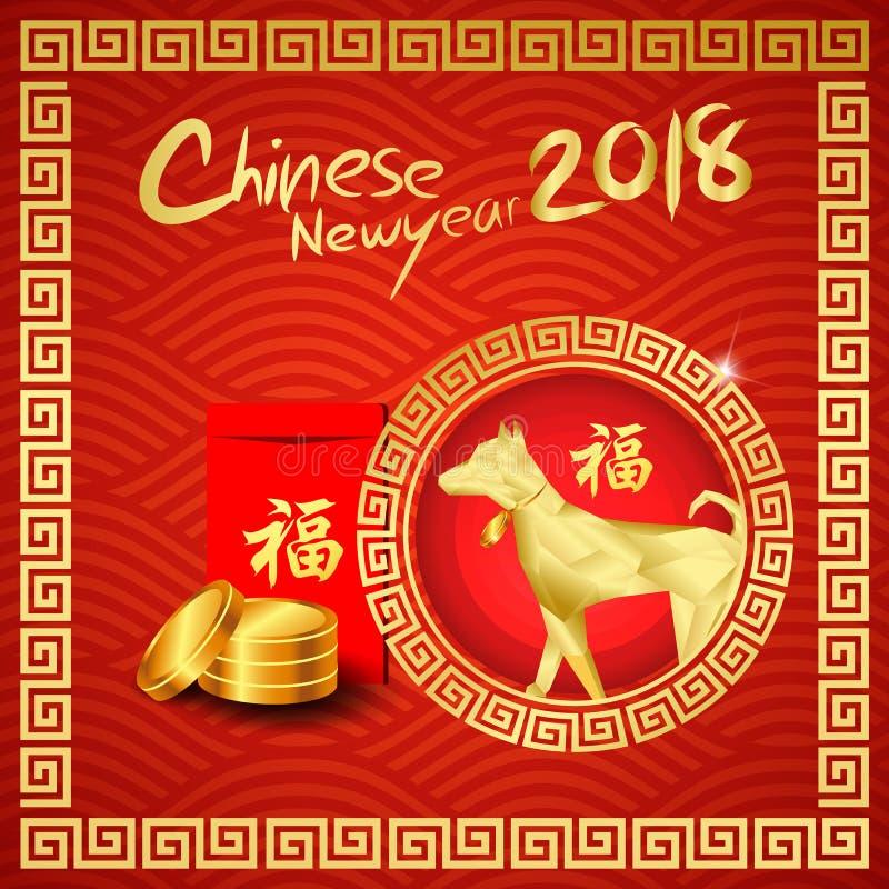 Año Nuevo chino feliz 2018 con prosperidad china de la buena fortuna del símbolo del texto de la caligrafía FU del símbolo, libre illustration