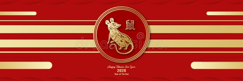 Año Nuevo chino feliz 2020, año de la rata Diseño de la plantilla para el libro de la cubierta, invitación, cartel, aviador, empa libre illustration