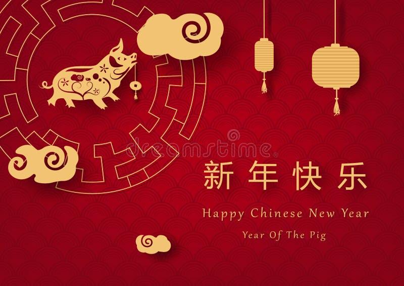 Año Nuevo chino feliz, 2019, año del cerdo, arte mínimo, zodiaco con las nubes, vector del papel del calendario del cerdo del oro ilustración del vector