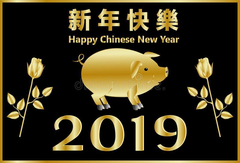 Año Nuevo chino feliz, año del cerdo Los caracteres chinos significan enhorabuena en una Feliz Año Nuevo Conveniente para la tarj stock de ilustración