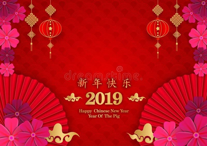 Año Nuevo chino feliz del color oro 2019 años del estilo del corte del papel del cerdo y linternas, cerdo en fondo rojo libre illustration