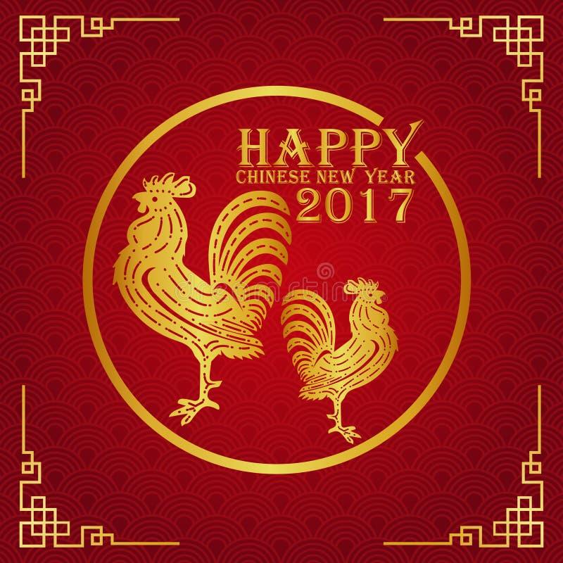 Año Nuevo chino feliz 2017 el año de pollo libre illustration