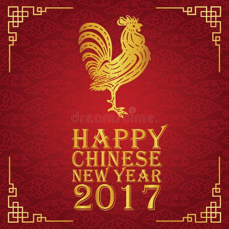 Año Nuevo chino feliz 2017 el año de pollo stock de ilustración