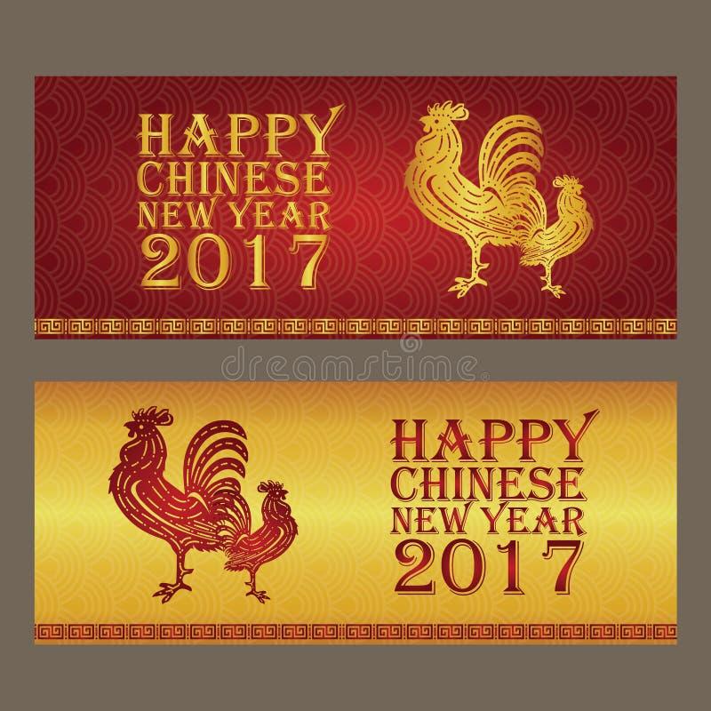 Año Nuevo chino feliz 2017 el diseño de la bandera y de tarjeta del año libre illustration