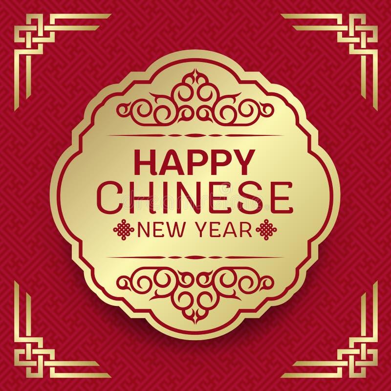 Año Nuevo chino feliz en bandera del vintage del oro en modelo rojo de China stock de ilustración