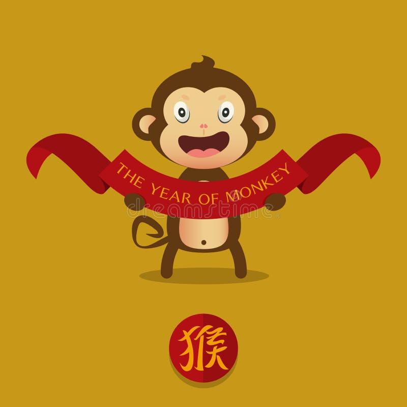 Año Nuevo chino feliz Personaje de dibujos animados del mono libre illustration