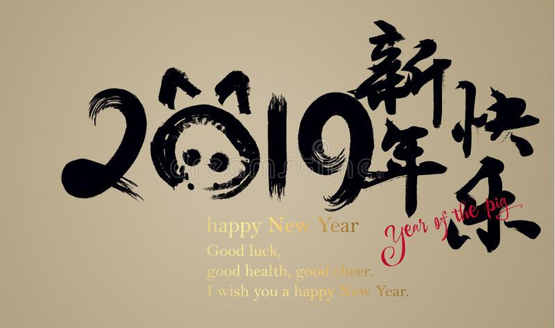 Año Nuevo chino feliz 2019 Tarjeta de felicitación con tierra de oro del textPig ilustración del vector