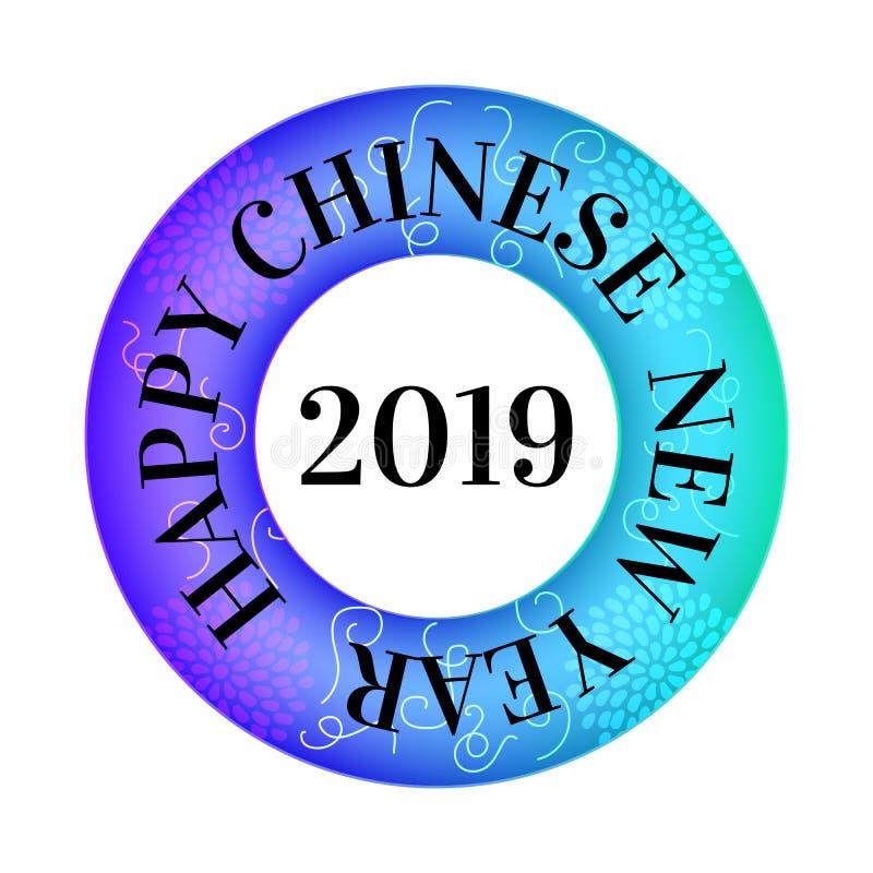 Año Nuevo chino 2019 Ilustración del vector aislada en el fondo blanco libre illustration