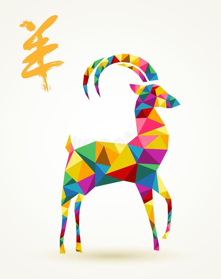 Año Nuevo de la tarjeta colorida de la cabra 2015 ilustración del vector