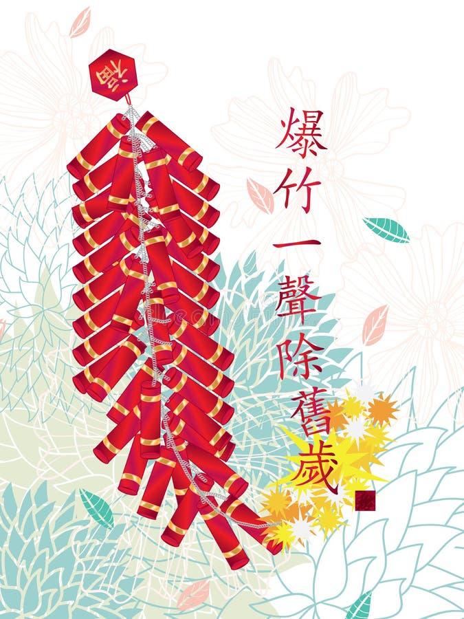 Año Nuevo de los fuegos artificiales chinos libre illustration