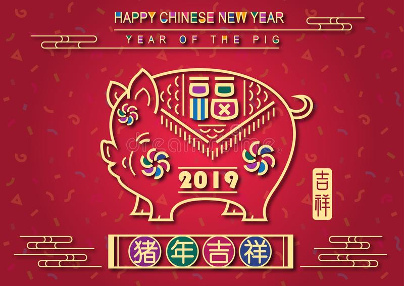 2019 años chinos del Año Nuevo de bendición del cerdo libre illustration