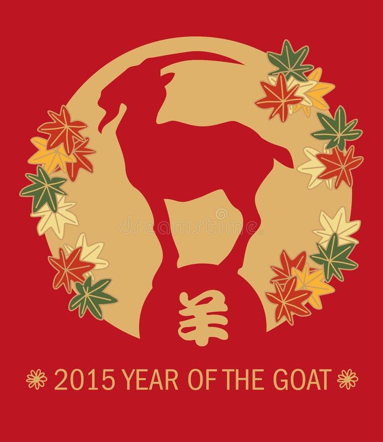 2015 años de la cabra - horóscopo chino stock de ilustración