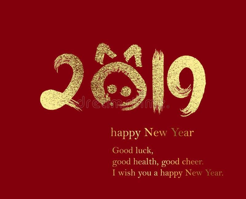 2019 Años Nuevos Año Nuevo chino feliz Tarjeta de felicitación con el texto de oro del brillo en fondo rojo libre illustration