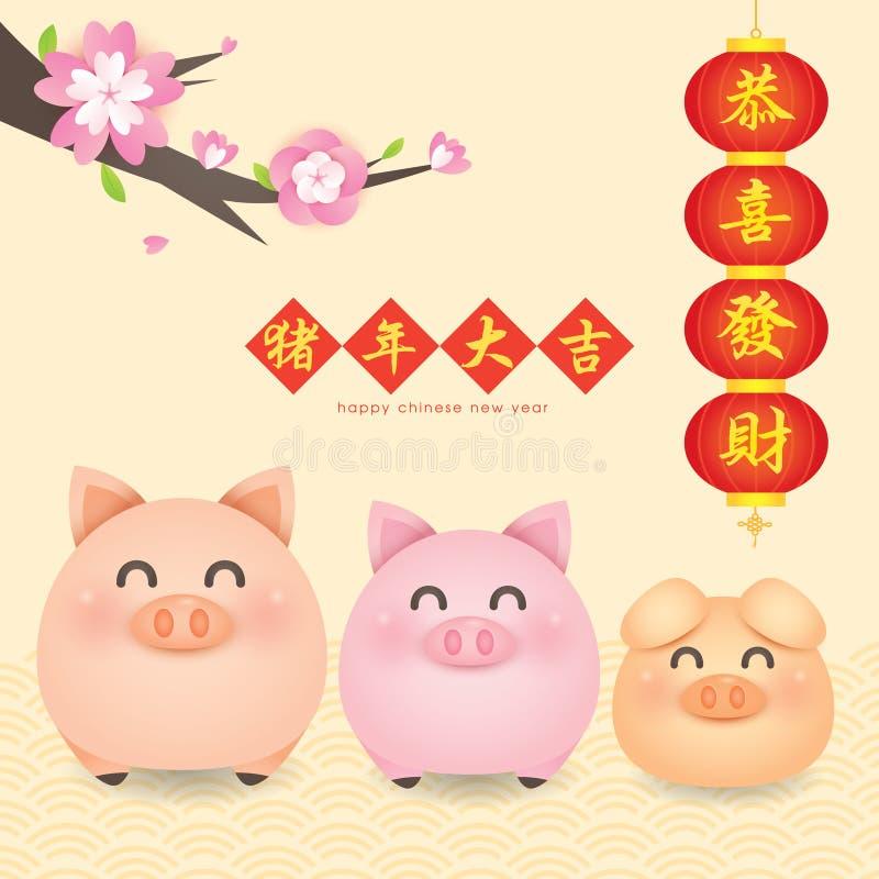 2019 Años Nuevos chinos, año de vector del cerdo con la familia guarra feliz con el pareado de la linterna y el árbol del flor libre illustration