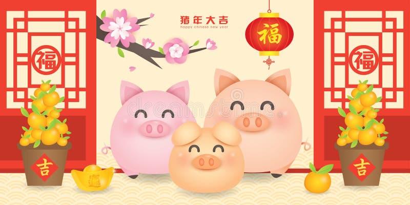 2019 Años Nuevos chinos, año de vector del cerdo con la familia guarra feliz con la mandarina y linterna en el edificio chino tra libre illustration