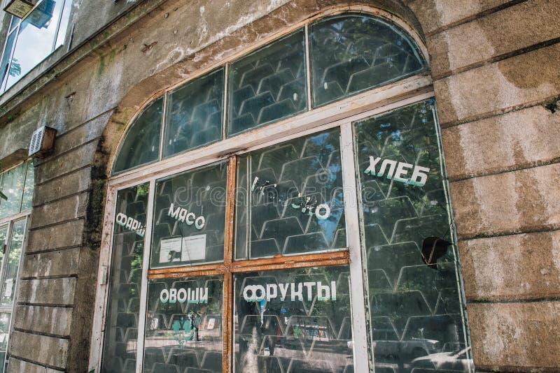 Abandoned Soviet Union`s Store stock photos