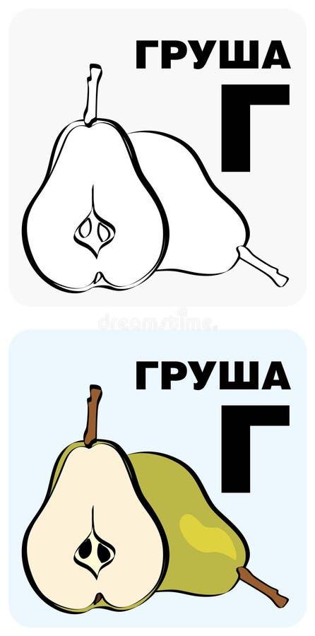 abecadło grępluje rosjanina ilustracja wektor