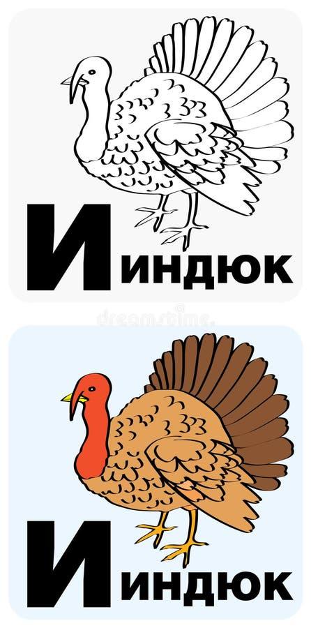 abecadło rosjanin e royalty ilustracja