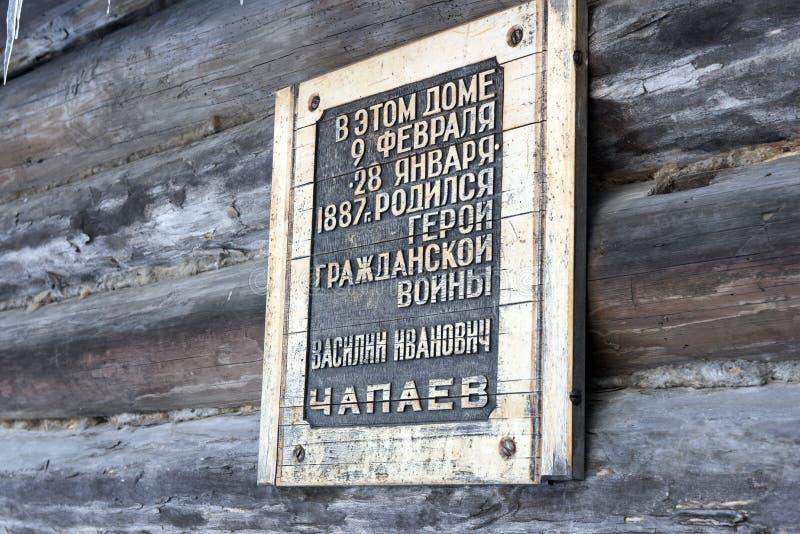 Abrigue o museu, a cabana histórica do russo em que era Chapaev nascido imagem de stock royalty free