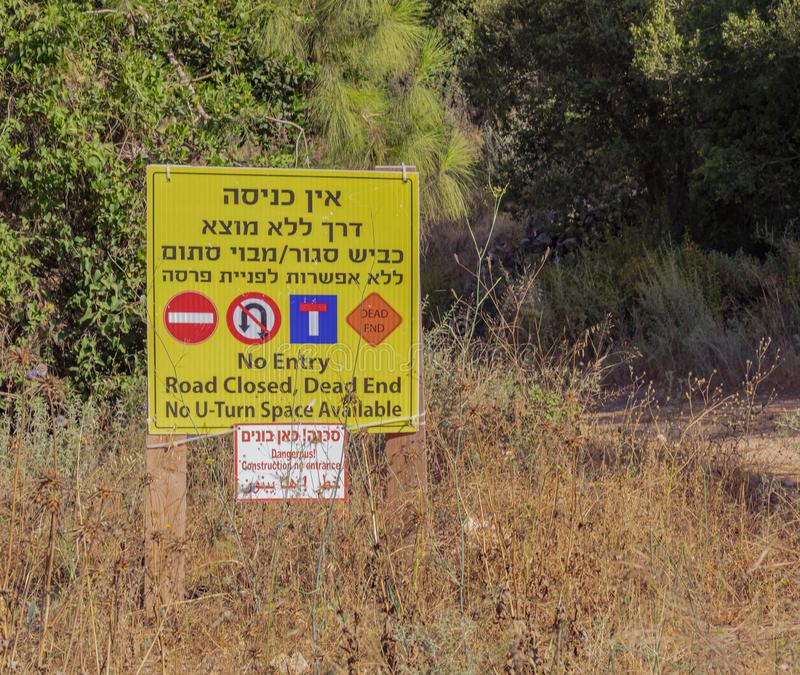 Absolute Dead End. A dead end sign in hebrew and english, located in a field near Jerusalem, Israel royalty free stock images