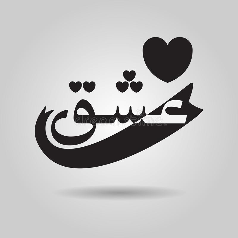 Abstract black and white word Love in language Farsi emblem on gray. Abstract black and white word Love in language Farsi emblem and design element on gray royalty free illustration