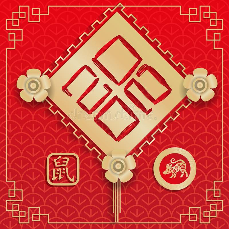Abstract card, banner design with traditional eastern patterns rhombus, Chinese text transcription Rat, gold on red background. stock illustration
