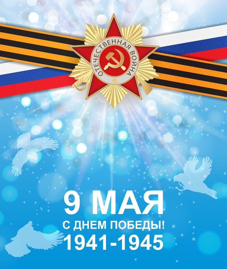 Abstrakcjonistyczny tło z Rosyjskim przekładem inskrypcja: 9 Maj 40 zwalczają się już dni chwały wieczne faszyzm kwiatów pamięci  ilustracja wektor