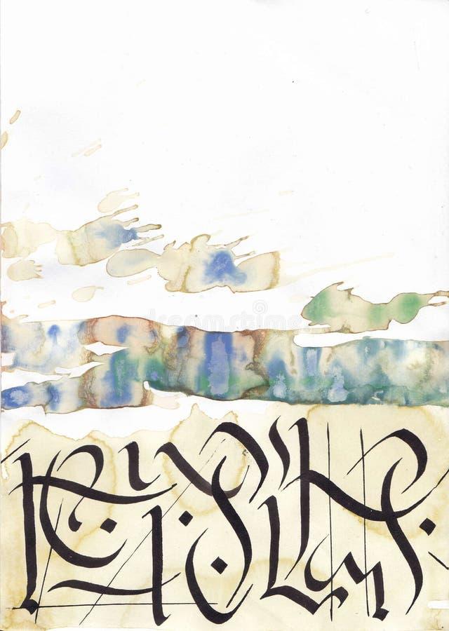 Abstrakt kalligrafiarabesque och vattenfärgbakgrundsillustration stock illustrationer