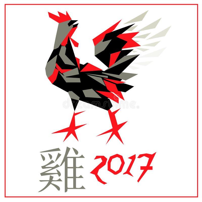 Abstrakter geometrischer Hahn Roter Hahn ist das Symbol 2017 lizenzfreie abbildung