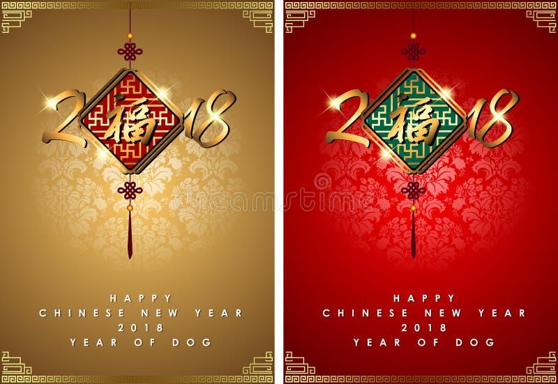 Abstraktes chinesisches neues Jahr Die Bedeutung sind glücklich und glücklich vektor abbildung