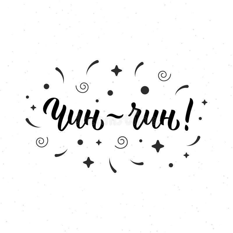 Acclamazioni! Chin-mento! Iscrizione disegnata a mano russa Citazione calligrafica cirillica in inchiostro nero Vettore royalty illustrazione gratis