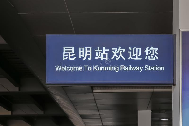 Accueil au signe de gare ferroviaire de Kunming, Yunnan, Chine photos stock